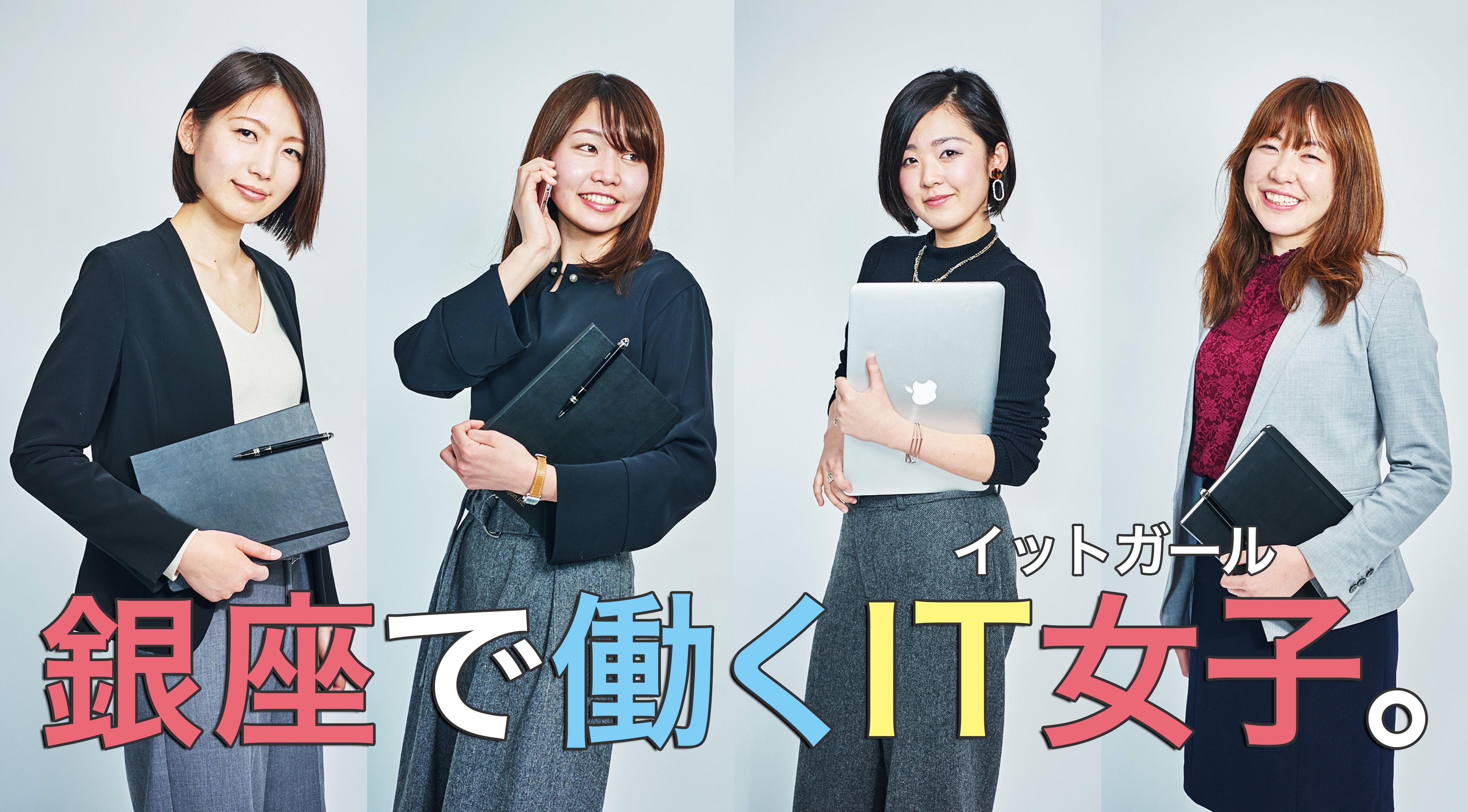 「IT人材の育成を通して、日本のビジネスモデルと働き方を変革し、豊かで楽しい社会を創る。」